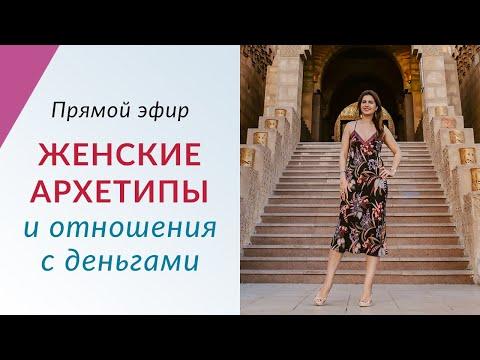 ЖЕНСКИЕ АРХЕТИПЫ и их отношения с деньгами - Определи свой архетип / Прямой эфир с Еленой Друма