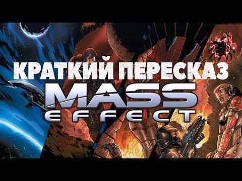 Краткий пересказ Mass Effect 1 | Mass Effect 2: Genesis