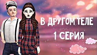 В другом теле   1 серия   Сериал Avakin Life с озвучкой   Avakin Life