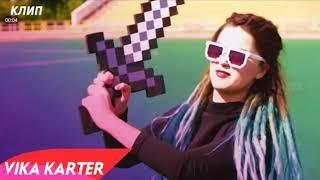 Смотрим клип Вики Картер гимн геймера