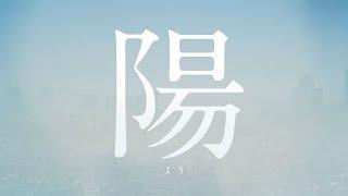 クリープハイプ×谷口鮪(KANA-BOON)/陽(東京メトロ「Find my Tokyo.」CMソング)