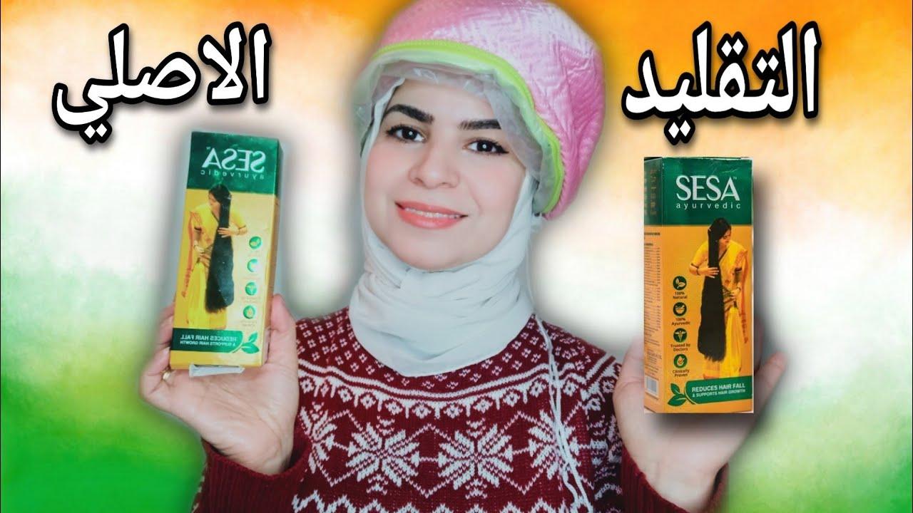Download زيت سيسا الهندي ريفيو كامل عنه والفرق بين الاصلي والتقليد | SESA Hair Oil
