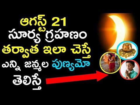 After surya grahanam what should do/21 ఆగస్ట్ సూర్య గ్రహణం తర్వాత  ఇలా చేస్తే ఎన్ని జన్మల పుణ్య ఫలమో