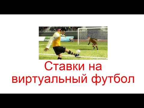 Лига ставок виртуальный футбол онлайн