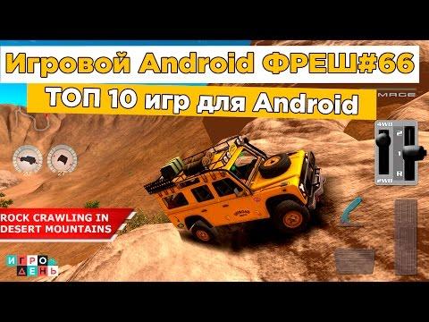 Игровой Android ФРЕШ#66 ТОП 10 игр для Android