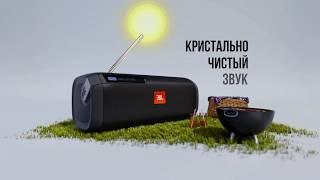 JBL Tuner FM беспроводная колонка с радио