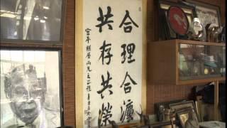 "The TV program ""Journeys of Japan"" focusing on Okinawa karate."