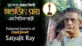 'The legend' Sayatajit Roy(World famous Flim Director) & Sukumar Ray(A poet), Their Family House