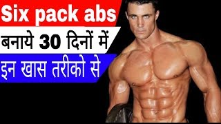 30दिन मे six pack abs बनाऐ।how to make six packs abs 30 days