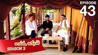 شبکه خنده - فصل سوم - قسمت چهل و سوم / Shabake Khanda - Season 3 - Episode 43