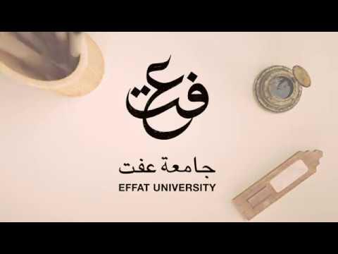 Effat University Logo Story - قصة شعار جامعة عفت