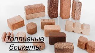 видео Переработка отходов древесины как бизнес
