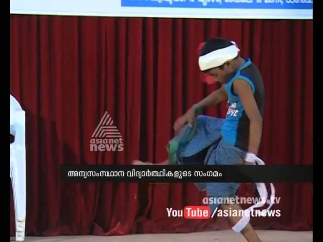 അന്യസംസ്ഥാന വിദ്യാര്ത്ഥികളുടെ സംഗമം : Chuttuvattom News
