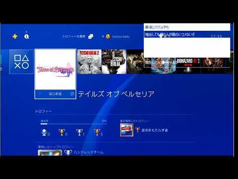 【PS4】テイルズ  オブ   ベルセリア part8
