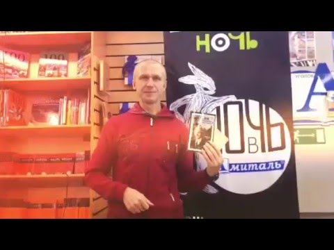 """Библионочь. Белгород 22 апреля 2016г в книжном магазине """"Амиталь"""""""