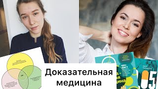 Доказательная медицина с Роксаной Мухарямовой