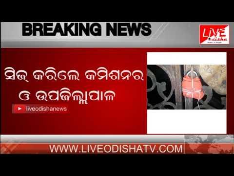 Breaking News : Seize Ortel Office in Brahmapur