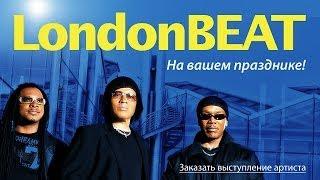 Диско группа Лондон Бит / группа LondonBeat