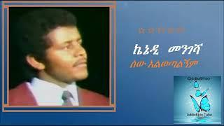 Kennedy Mengesha - ሰው አልወጣለኝም, ኬኔዲ መንገሻ -Sew Alwotalgnem