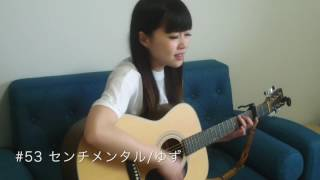 須田蘭子YouTubeチャンネル第53弾! ゆずの『センチメンタル』です♪ お...