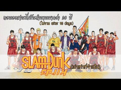 Slamdunk เล่าเท่าที่จำเป็น EP11(ตอนจบ) : ตอนอวสานที่เป็นตำนานในใจแฟนๆมาถึง 30 ปี