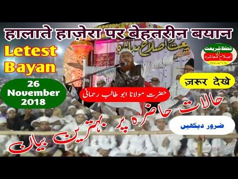 Shariyat Par Amal kro By Maulana Abu Talib Rahmani Sahab (Member AIMPLB)