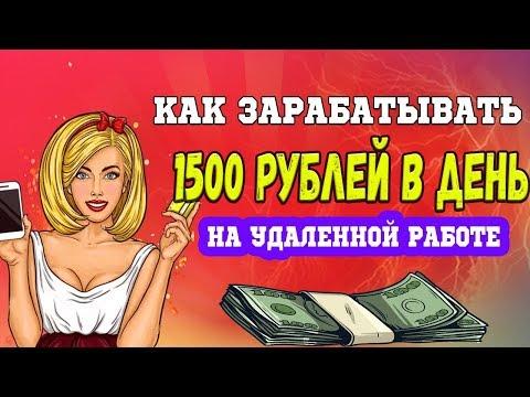 Как зарабатывать на удаленной работе более 30 000 рублей в месяц