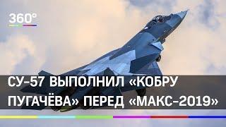 СУ-57 впервые выполнил Кобру Пугачёва перед МАКС-2019