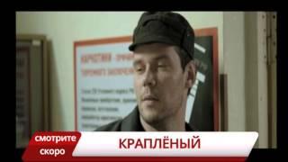 "анонс сериала ""Краплёный"" телеканал TVRUS"