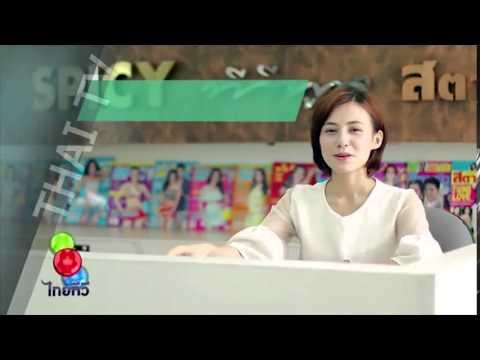 Ident ช่องไทยทีวี (กดเลข 7), แจ้งผังรายการ / THV THAITV Ident
