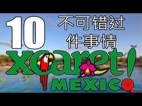 Xcaret,墨西哥最著名的主题公园(坎昆,加勒比)