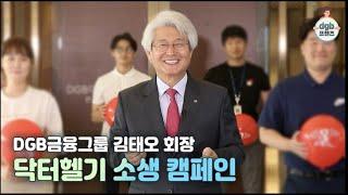 금융업계는 최초 김태오 DGB금융그룹 회장 겸 DGB대구은행장 소생 캠페인 릴레이에 동참