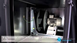 Приточно-вытяжная установка с рекуперацией тепла VTS VS-55-R-RH(, 2014-09-01T09:00:13.000Z)