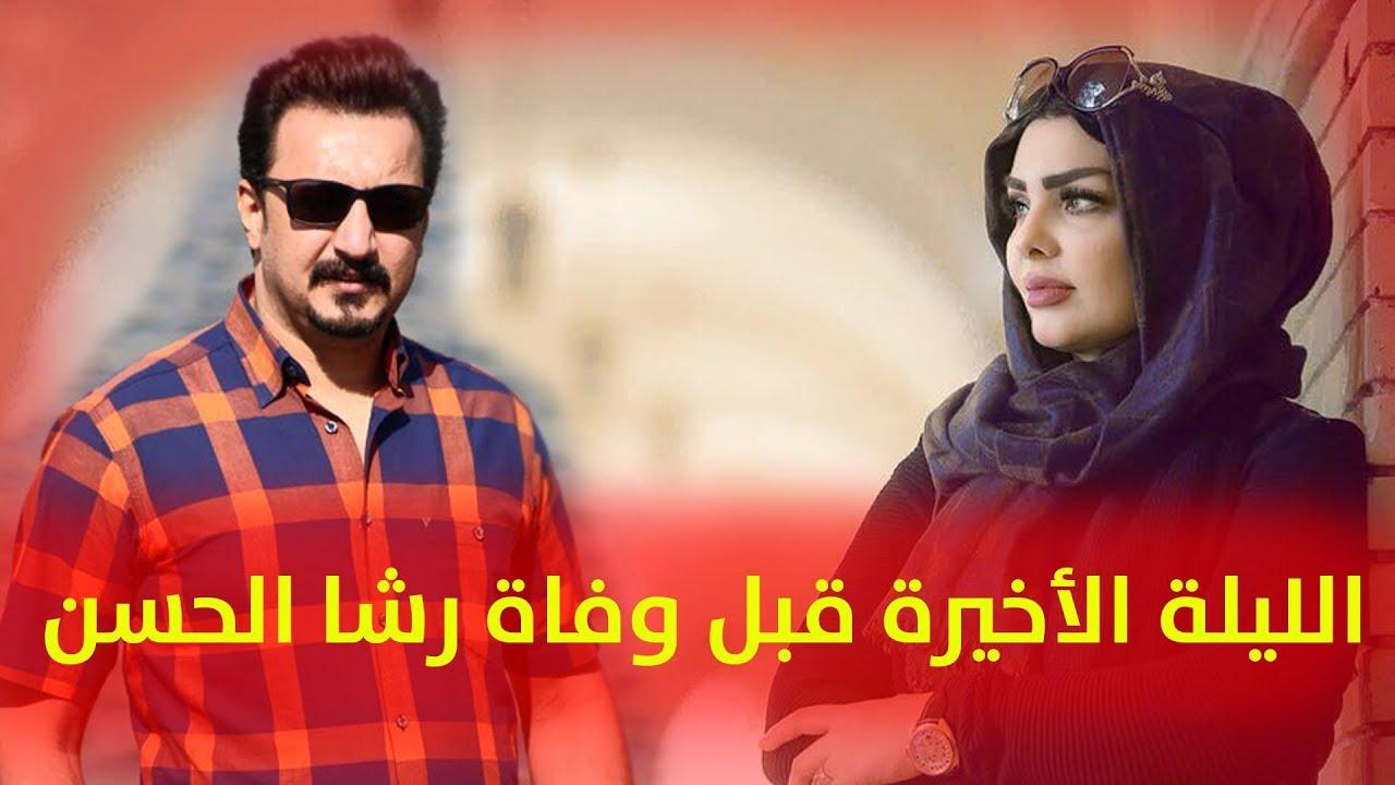 تفاصيل اليوم الأخير في حياة رشا الحسن يرويها زوجها حصرياً لبرنامج الهوا عراقي