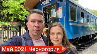 Май 2021 новости Черногории