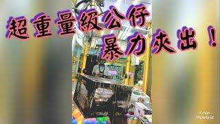 Kman夾娃娃  超重量級公仔,強勢夾出!。航海王OnePiece【紅髮傑克POP】。クレーンゲーム Claw crane UFOキャッチャー#176