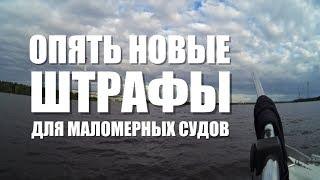 ЕЩЕ ШТРАФЫ для маломерных! Ст. 11.9 и 11.13.1 КоАП РФ