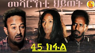 EriZara - መሻርኽቲ ህይወት 45 ክፋል - Episode 45 || New Eritrean Series Film 2020 By Salih Seid Rzkey (Raja)