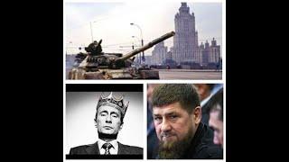 послание Путина или военный переворот? Где Кадыров? Что с Правительством?