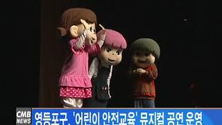 [서울뉴스] 영등포구, '어린이 안전교육'…