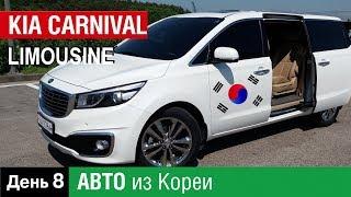 видео Kia Carnival - продажа авто | цена 320 000 рубл. | Москва | объявление №708870