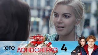 Лондонград | Серия 4