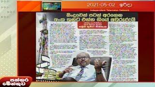 Paththaramenthuwa - (2021-05-02) | ITN Thumbnail
