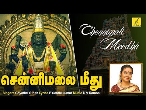 Chennimalai Meedhu || Siragiri Velava || Gayathri Girish || Murugan Songs || Vijay Musicals