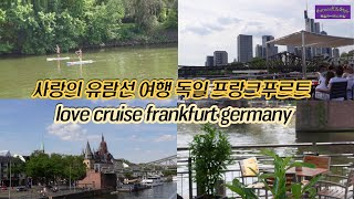 사랑의 유람선 여행 프랑크푸르트 ( Frankfurt'…