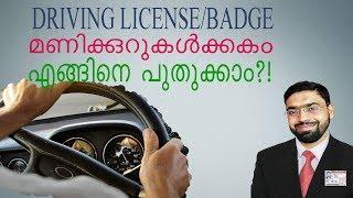 Driving License Renewal-Malayalam(ഡ്രൈവിംഗ്  ലൈസന്സോ/ബാഡ്ജോ മണിക്കൂറുകള്ക്കകം പുതുക്കാം)