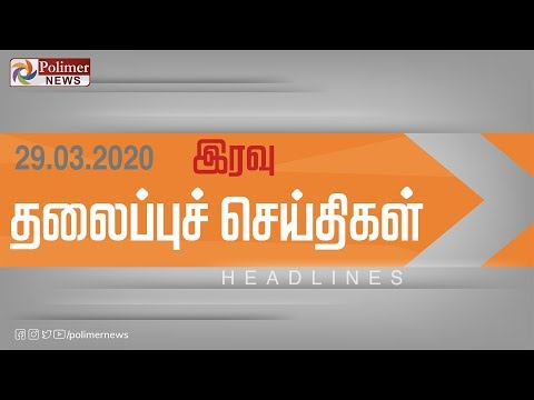 Today Headlines - 29 Mar 2020 இரவு தலைப்புச் செய்திகள் | Night Headlines | Coronavirus Updates