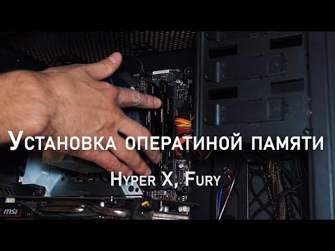 Как правильно установить, защелкнуть оперативная память Ddr4, Hyper X, Fury в слоты. Коротко