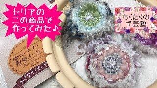 丸織りブローチの作り方/広島 あとりえChikuTaku(ちくたくの手芸塾)