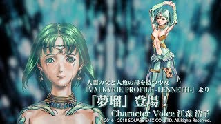 夢瑠(CV:江森浩子) 【公式】VALKYRIE ANATOMIA -THE ORIGIN- (ヴァルキリーアナトミア)